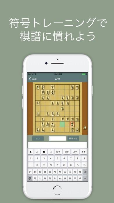 将棋キーボード screenshot1