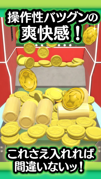 ふつうのコイン落とし - 人気のコインゲーム!のスクリーンショット4