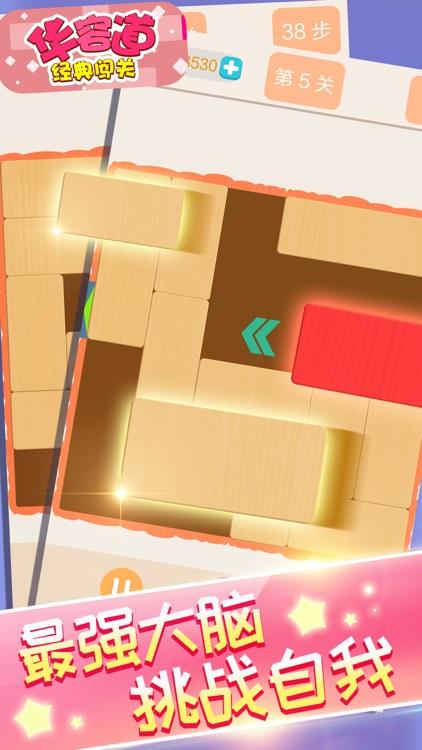 单机游戏 - 三国华容道游戏超人 screenshot-4