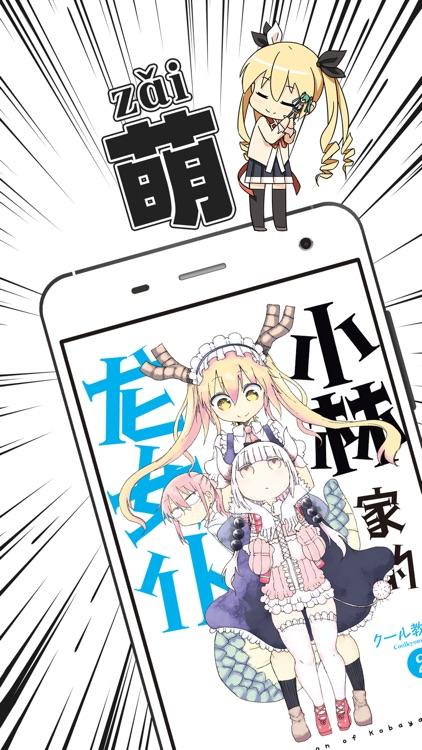 布卡漫画-二次元喜爱的百合动漫 screenshot-3