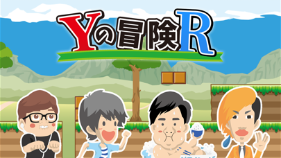 Yの冒険Rのおすすめ画像1