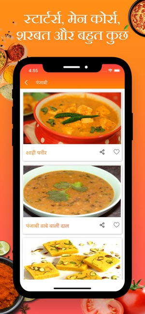 Swadisht recipes in hindi on the app store swadisht recipes in hindi on the app store forumfinder Gallery