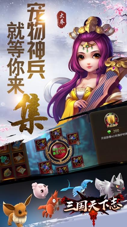 三国天下志-热门策略三国手游 screenshot-4