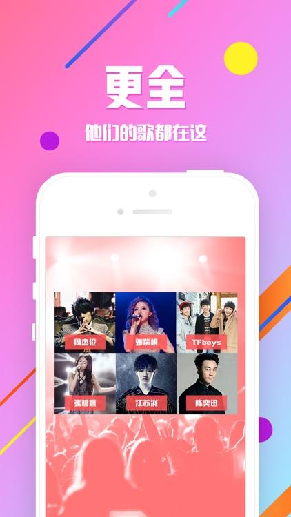 沃音乐-听综艺影视歌曲,下载手机铃声 screenshot-3