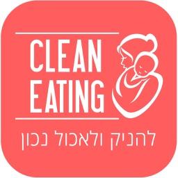 CLEAN EATING להניק ולאכול נכון