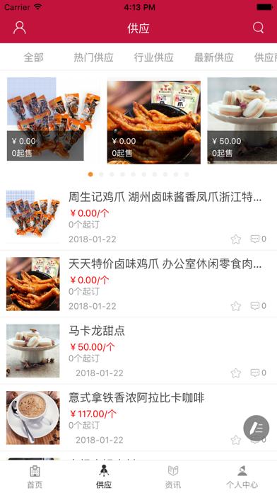 中国美食商城-全网平台 screenshot two