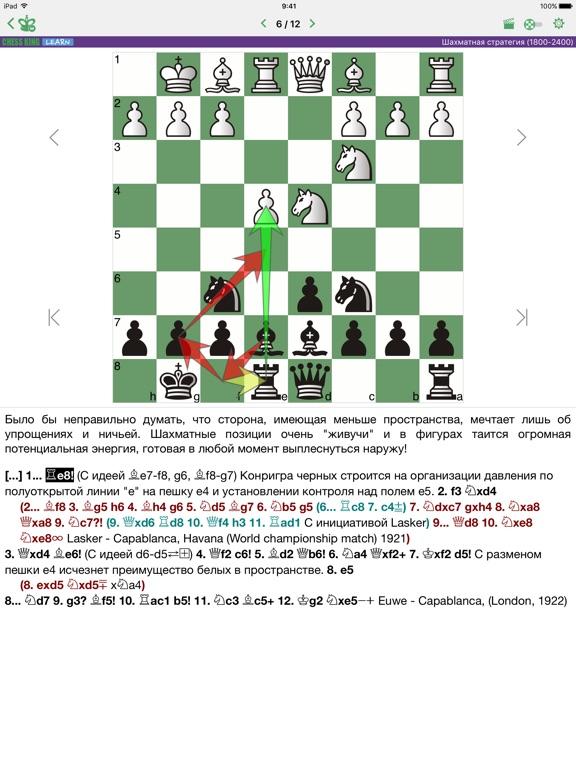 Стратегия (1800-2400). Шахматы для iPad