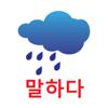 한국 날씨-음성