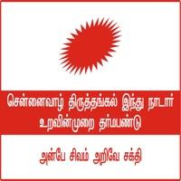 Thiruthangal Nadar Uravinmurai