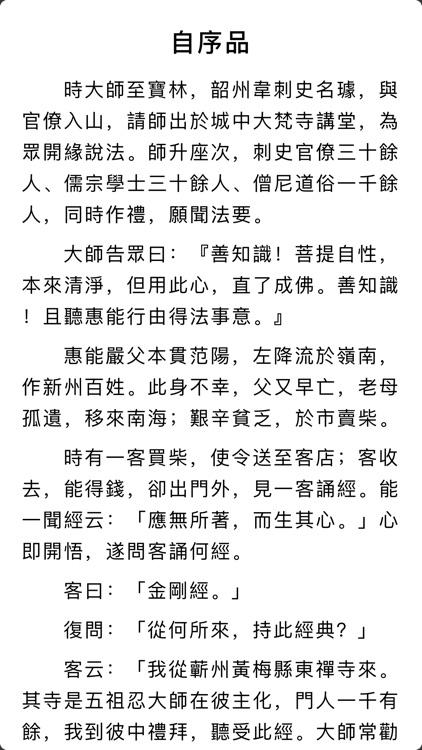 六祖壇經 screenshot-1
