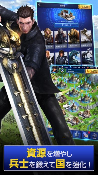 ファイナルファンタジー15:新たなる王国 screenshot1