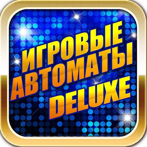 Игровые Автоматы Делюкс