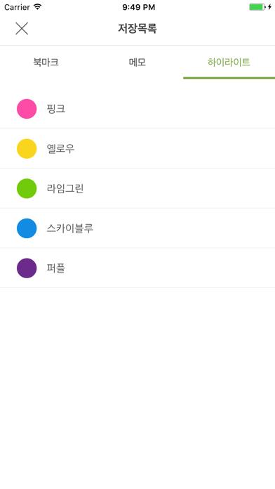 download NIV한영(개역개정판) 성경찬송가 apps 0