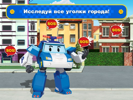 Скачать игру Поли Робокар: Машинки Роботы