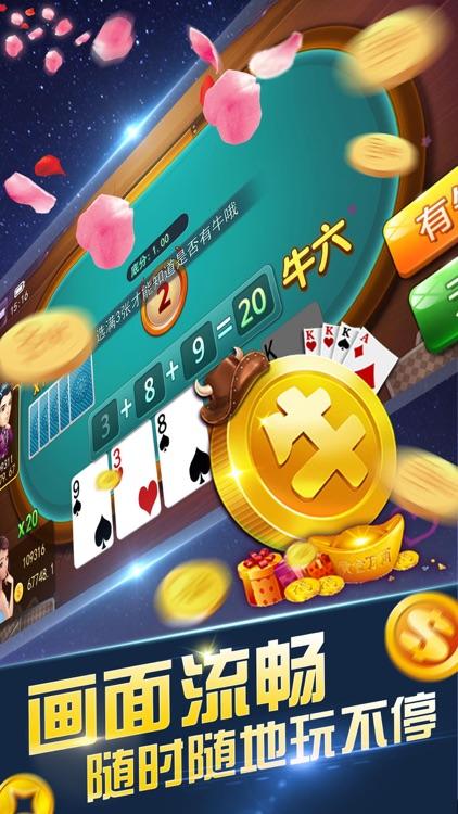 旺财斗牛牛 screenshot-4