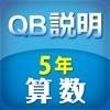 QB説明 算数 5年 図形の角 - iPadアプリ
