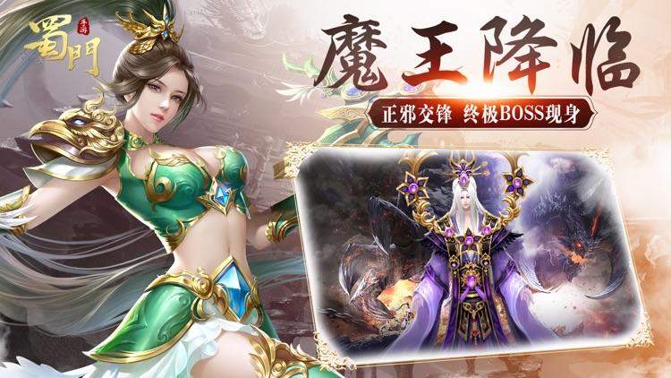 蜀门手游-天下第一城 screenshot-3