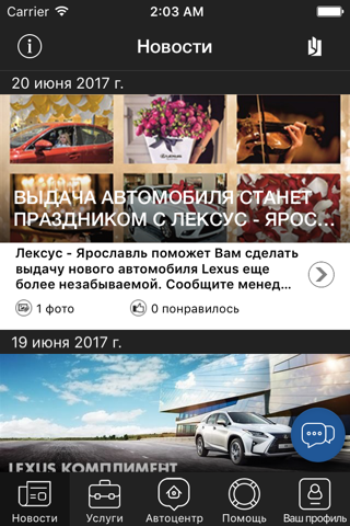 Lexus-yar - náhled