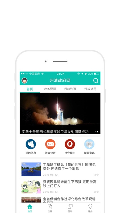 清河资讯 screenshot-0