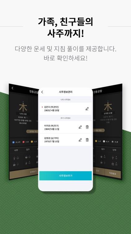 2019 점신PRO screenshot-5