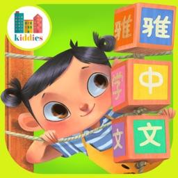 Yaya Learns Chinese