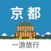 172.京都一游 — 日本自由行地图、攻略