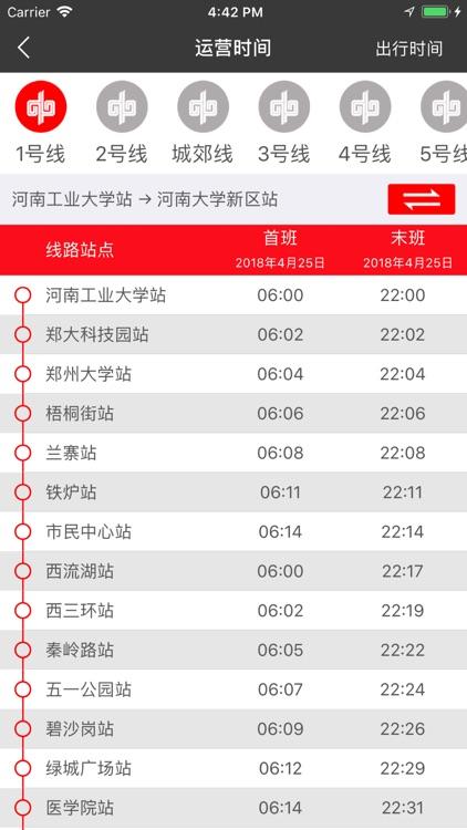 郑州地铁-官方APP screenshot-3