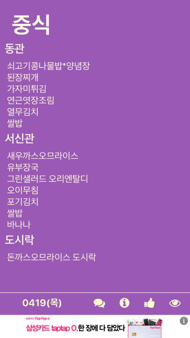 서울아산병원교직원식단표 for Windows