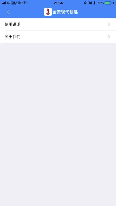 全安现代无孔智能锁手机APP screenshot