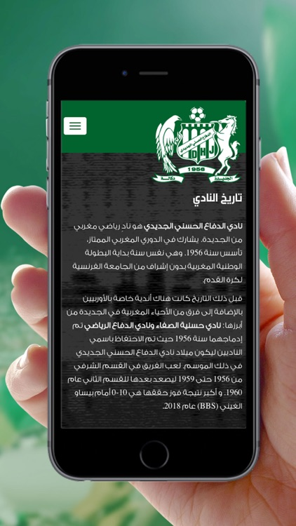 My DHJ Official App