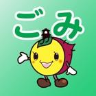 川越市ごみ分別アプリ icon