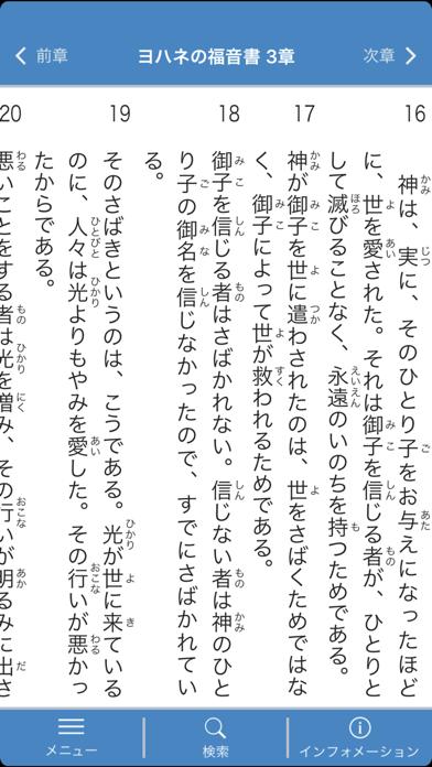 聖書 新改訳 第3版 ScreenShot2