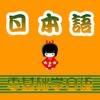 日语学习助手-初学者学日语口语听力 - iPhoneアプリ