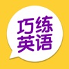 巧练英语—背单词练口语好助手