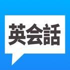 旅行英会話・英語リスニング icon