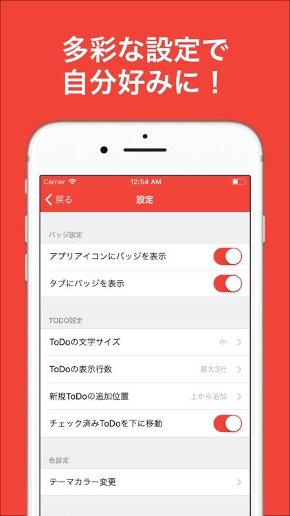 タブ型ToDoリスト screenshot-4