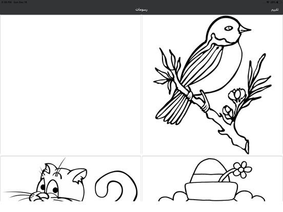تعلم الرسم و التلوين screenshot 4
