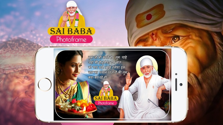 Sai Baba Photo Frames screenshot-2