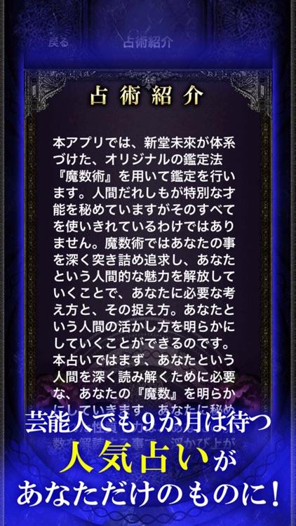 予約殺到の占い師【新堂未來の占い】 screenshot-3