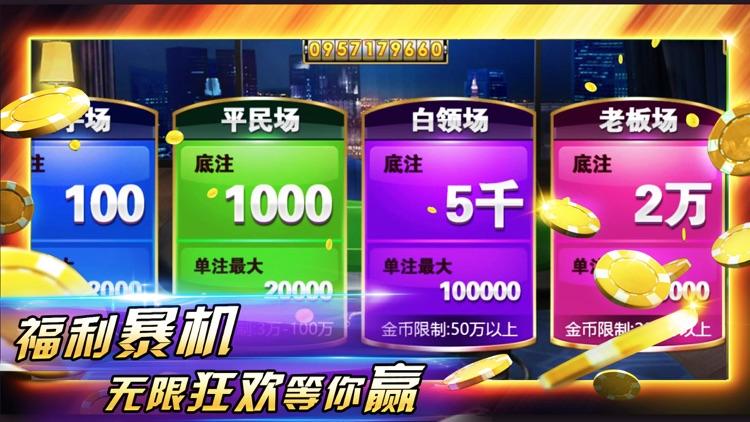 欢乐炸金花-真人欢乐炸金花疯狂版 screenshot-4