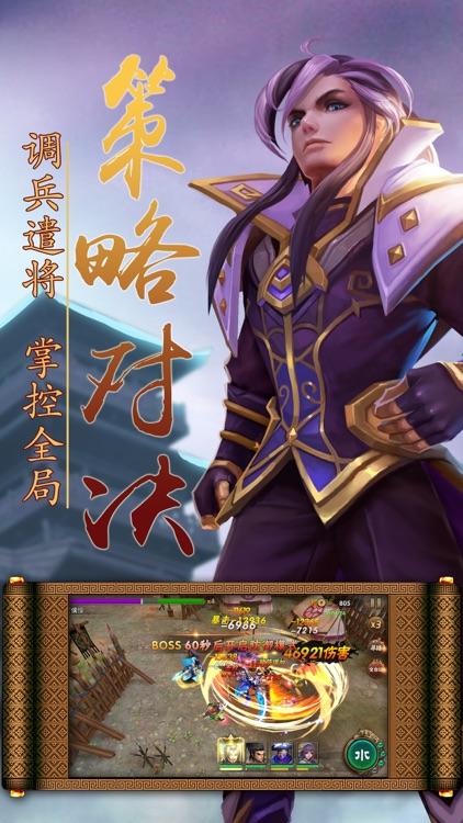 三国:逐鹿天下-三国策略手游 screenshot-3