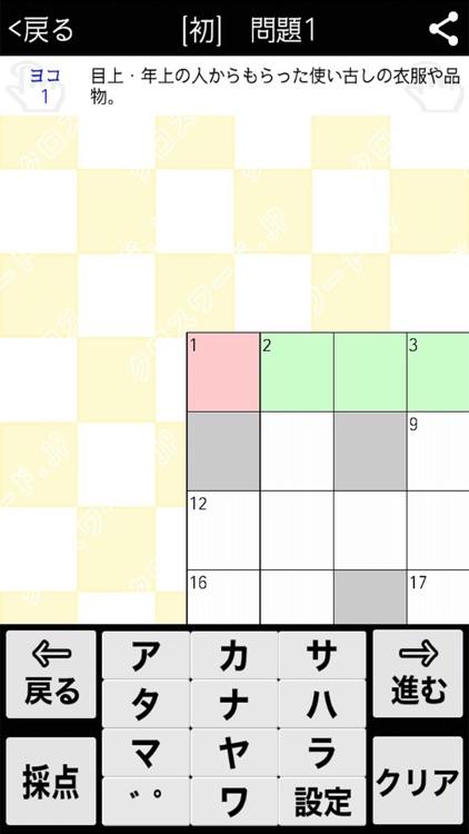 [雑学] 11マス×11マス 特級++クロスワード 簡単パズル1 screenshot-3