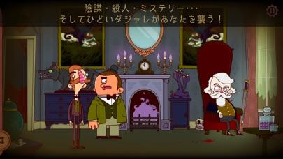 バートラム・フィドルの冒険 EP1 screenshot1