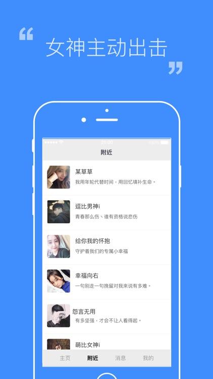 夜爱交友-深夜美女聊天的交友约会软件 screenshot-3