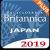 ブリタニカ国際大百科事典小項目版 プラス世界各国要覧2019