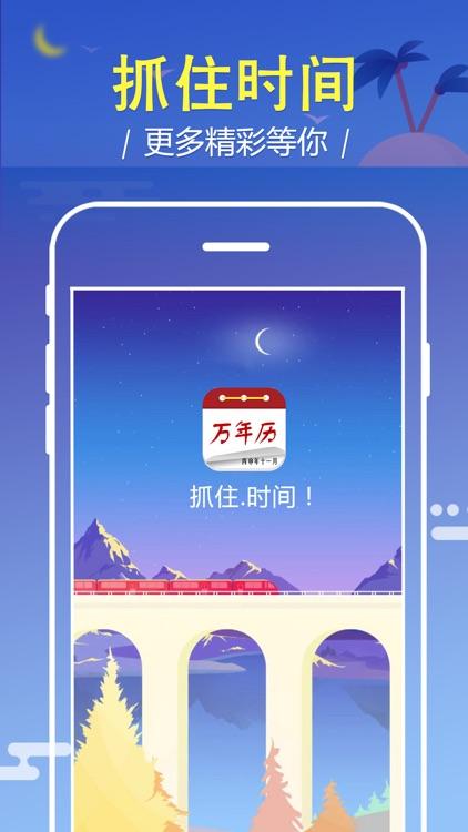 万年历 日历:中华万年历经典版 screenshot-4