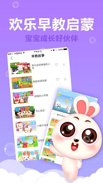 宝宝听故事-儿童听儿歌看动画讲故事 screenshot-4
