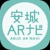 安城ARナビ - iPhoneアプリ