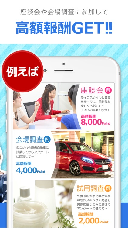 楽天インサイト(旧:楽天リサーチ) screenshot-3