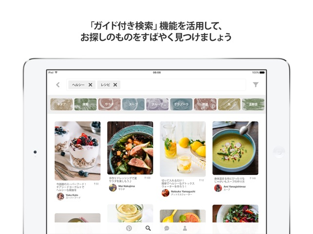 Pinterest(ピンタレスト) Screenshot
